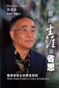 Wo de Sheng YA Yu Xing Si