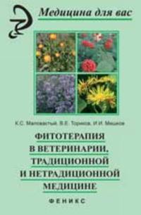 Fitoterapija v veterinarii, traditsionnoj i netraditsionnoj meditsine