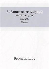 Biblioteka Vsemirnoj Literatury Tom 200. Pesy