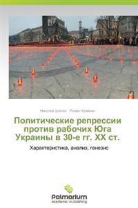 Politicheskie Repressii Protiv Rabochikh Yuga Ukrainy V 30-E Gg. Khkh St.