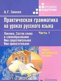 Prakticheskaya Grammatika Na Urokah Russkogo Yazyka V 4-H Chastyah Chast' 1