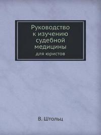 Rukovodstvo K Izucheniyu Sudebnoj Meditsiny Dlya Yuristov
