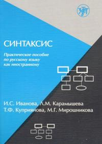Sintaksis. Prakticheskoe posobie po russkomu jazyku kak inostrannomu.