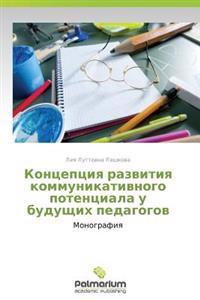 Kontseptsiya Razvitiya Kommunikativnogo Potentsiala U Budushchikh Pedagogov