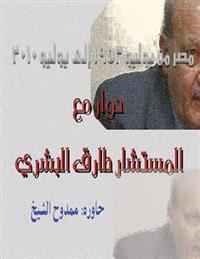 Dialogue with Tariq Albeshry: Egypt from July 1952 to July 2010