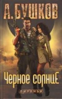 Chernoe Solntse