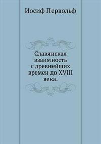 Slavyanskaya Vzaimnost' S Drevnejshih Vremen Do XVIII Veka.