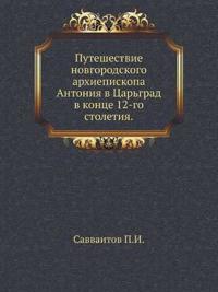 Puteshestvie Novgorodskogo Arhiepiskopa Antoniya V Tsar'grad V Kontse 12-Go Stoletiya.