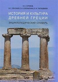 History and Culture of Ancient Greece. Encyclopedic Dictionary