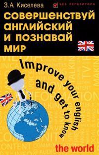 Sovershenstvuj anglijskij i poznavaj mir: ucheb. posobie po razgovornoj praktike