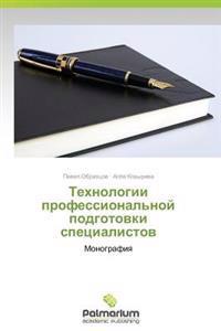 Tekhnologii Professional'noy Podgotovki Spetsialistov