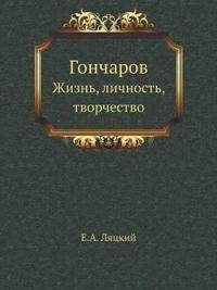 Goncharov Zhizn, Lichnost, Tvorchestvo