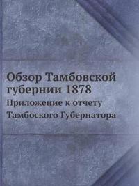 Obzor Tambovskoj Gubernii 1878 Prilozhenie K Otchetu Tamboskogo Gubernatora