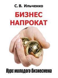 Biznes Naprokat. Kurs Molodogo Biznesmena