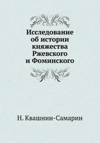 Issledovanie OB Istorii Knyazhestva Rzhevskogo I Fominskogo