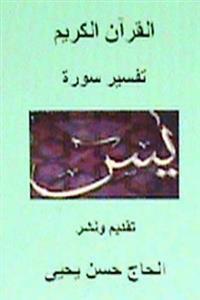 Qur'an Karim: Tafseer Surat Yasin