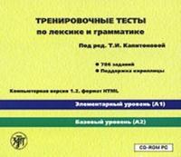 Trenirovochnye testy po leksike i grammatike. Elementarnyj uroven (A1). Bazovyj uroven (A2). Versija 1.2