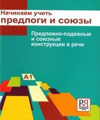 Nachinaem uchit' predlogi i soyuzy/Let's begin to teach prepositions