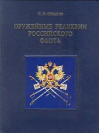 Oruzhejnye relikvii Rossijskogo flota. Iz kollektsii Tsentralnogo voenno-morskogo muzeja