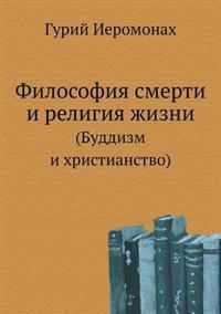 Filosofiya Smerti I Religiya Zhizni (Buddizm I Hristianstvo)
