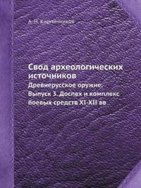 Svod Arheologicheskih Istochnikov Drevnerusskoe Oruzhie. Vypusk 3. Dospeh I Kompleks Boevyh Sredstv XI-XII VV