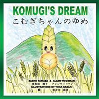 Komugi's Dream