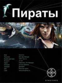 Piraty. Kniga 1. Ostrov Demona