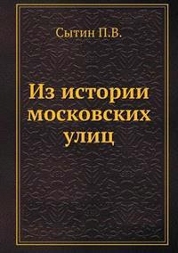 Iz Istorii Moskovskih Ulits