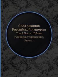 Svod Zakonov Rossijskoj Imperii Tom 2. Chast I. Obschee Gubernskoe Uchrezhdenie. Kniga 1