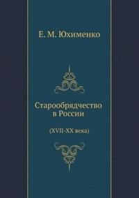 Old Believing in Russin (XVII-XX Centuries)