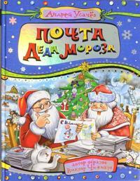 Pochta deda Moroza i drugie istorii