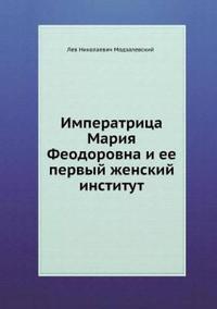 Imperatritsa Mariya Feodorovna I Ee Pervyj Zhenskij Institut