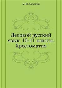 Delovoj Russkij Yazyk. 10-11 Klassy. Hrestomatiya