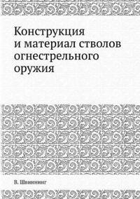 Konstruktsiya I Material Stvolov Ognestrel'nogo Oruzhiya