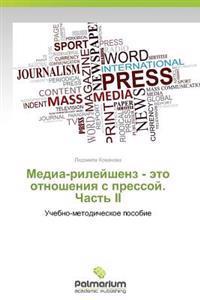 Media-Rileyshenz - Eto Otnosheniya S Pressoy. Chast' II