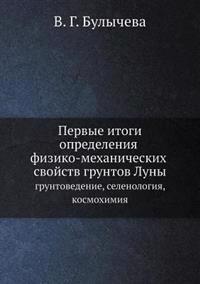 Pervye Itogi Opredeleniya Fiziko-Mehanicheskih Svojstv Gruntov Luny Gruntovedenie, Selenologiya, Kosmohimiya