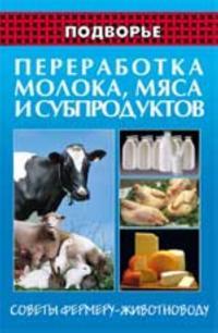 Pererabotka moloka, mjasa i subproduktov: sovety fermeru-zhivotnovodu