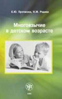 Mnogojazychie v detskom vozraste. (Monikielisyys lapsuusiässä)