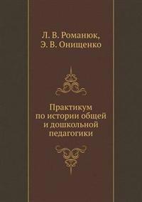 Praktikum Po Istorii Obschej I Doshkol'noj Pedagogiki