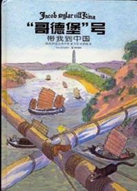 Jacob seglar till Kina (på kinesiska)
