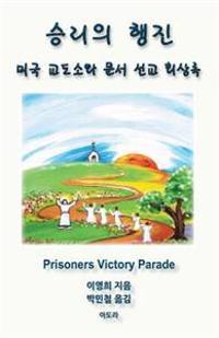 Prisoners Victory Parade: Visions, Dreams, Meditations, and Reflections