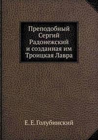 Prepodobnyj Sergij Radonezhskij I Sozdannaya Im Troitskaya Lavra