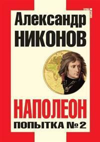 Napoleon. Popytka 2