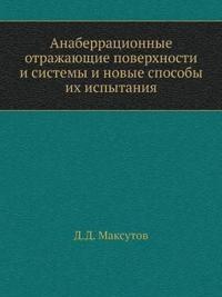 Anaberratsionnye Otrazhayuschie Poverhnosti I Sistemy I Novye Sposoby Ih Ispytaniya