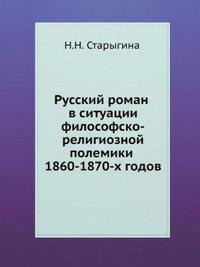 Russkij Roman V Situatsii Filosofsko-Religioznoj Polemiki 1860-1870-H Godov