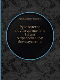 Rukovodstvo Po Liturgike Ili Nauka O Pravoslavnom Bogosluzhenii