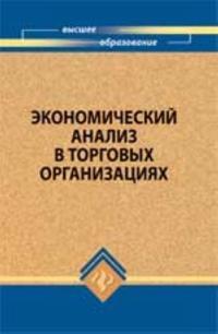 Ekonomicheskij analiz v torgovykh organizatsijakh: ucheb. posobie