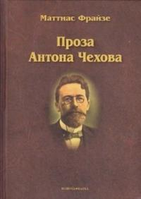 Proza Antona Chekhova