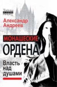 Monasheskie ordena: vlast nad dushami