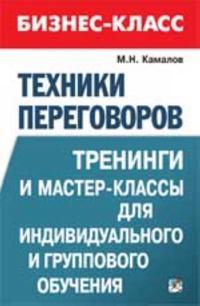 Tekhniki peregovorov: treningi i master-klassy dlja individualnogo i gruppovogo obuchenija